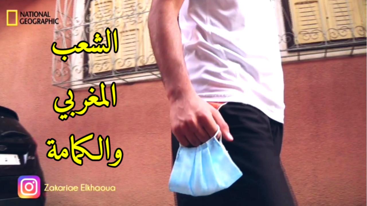 الشعب المغربي والكمامة