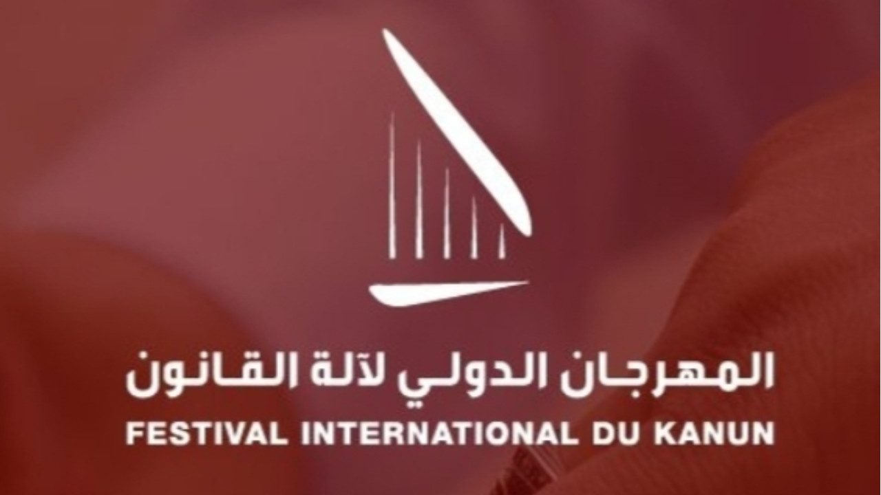 FESTIVAL INTERNATIONAL DU KANUN