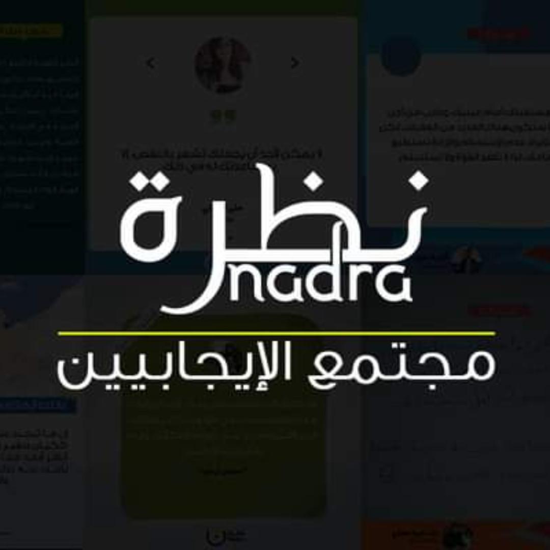 Nadra - نظرة