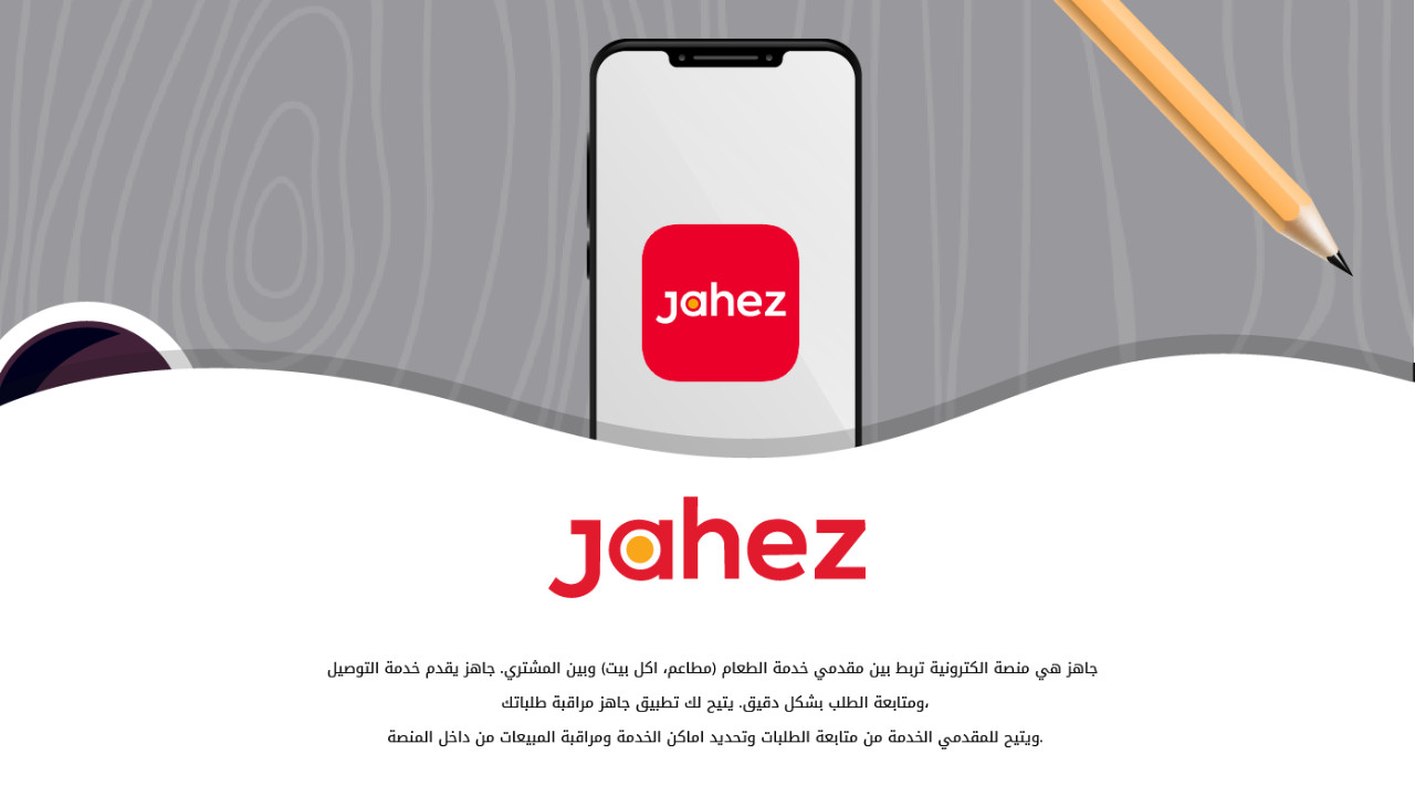 Jahez - Motion Graphic
