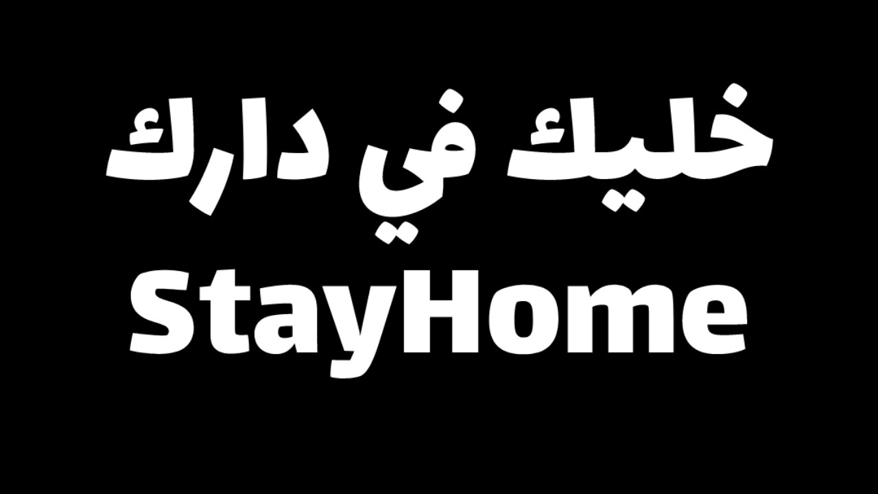 خليك في دارك StayHome