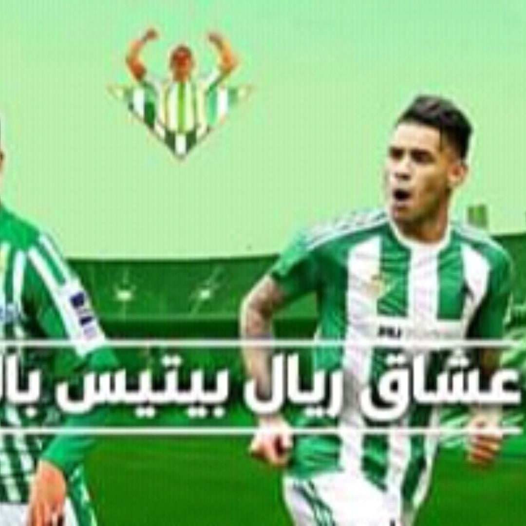 عشاق ريال بيتيس بالعربية
