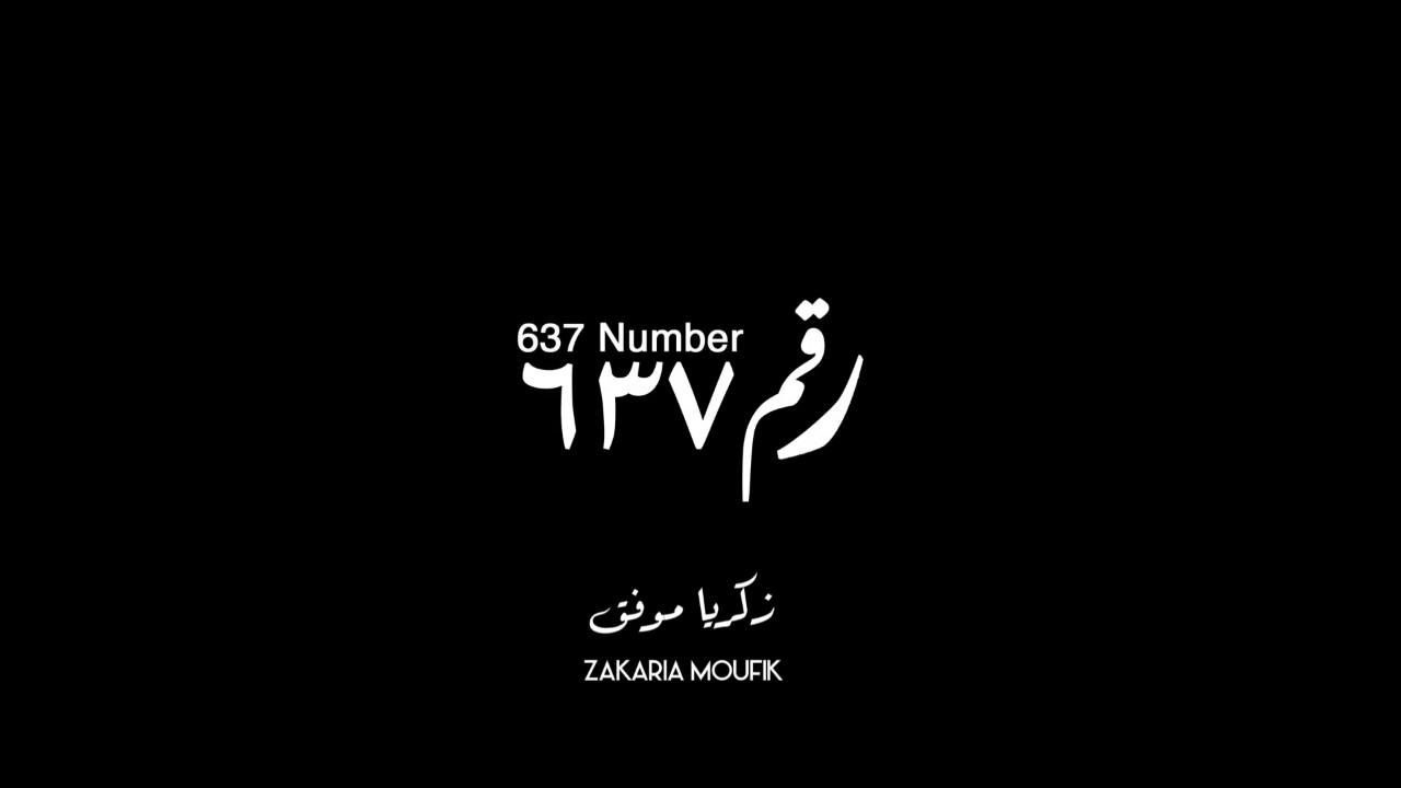 رقم 637