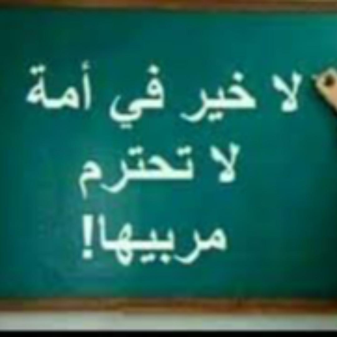 أستاذات وأساتذة المغربLes Profs du MAROC