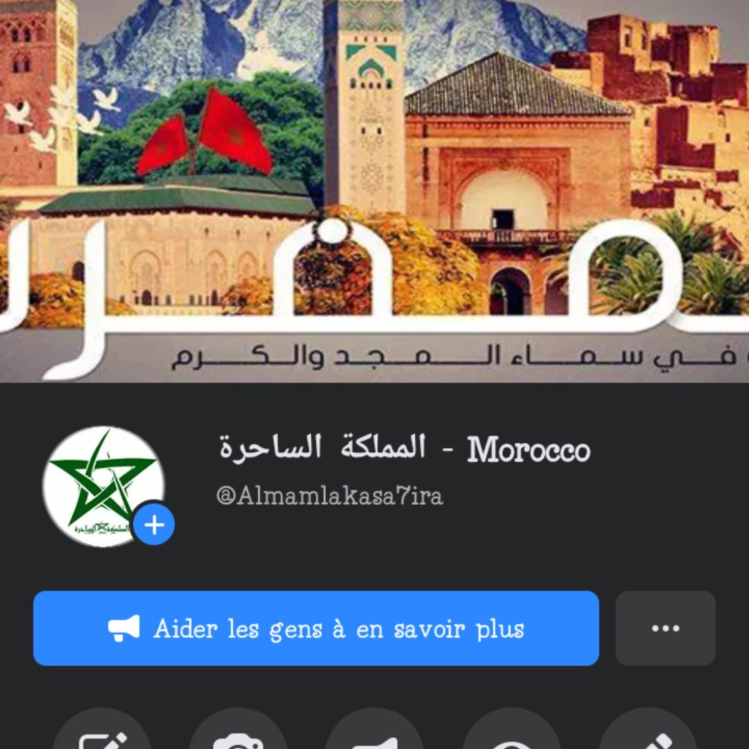 المملكة الساحرة - morocco