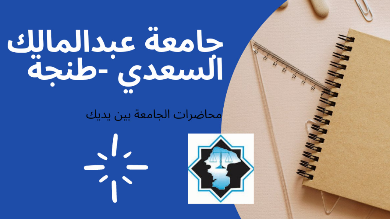 جامعة عبد المالك السعدي -طنجة