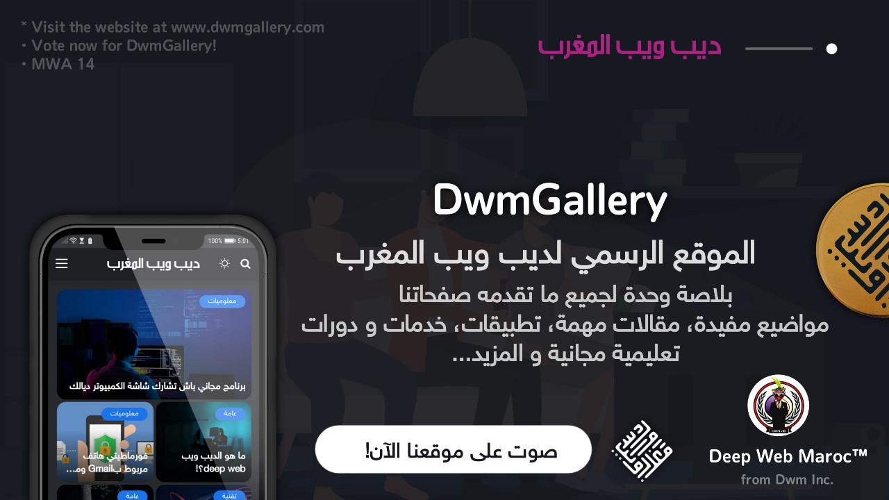Deep Web Maroc