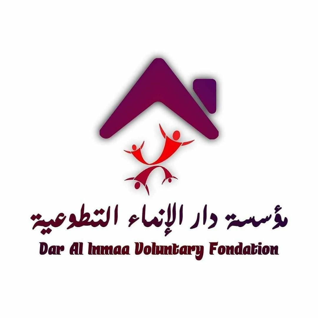 مؤسسة دار الإنماء التطوعية - Dar Al Inmaa Voluntary Foundation