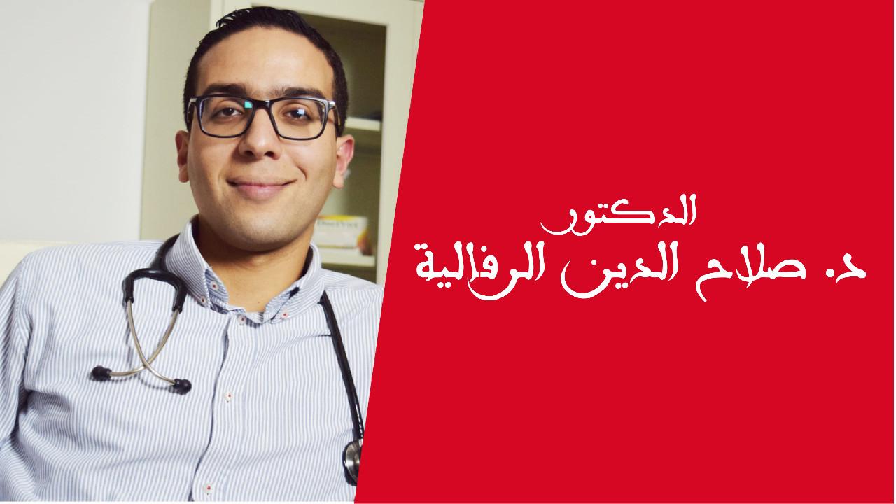 Dr Salaheddine Rafalia  د.صلاح الدين الرفالية