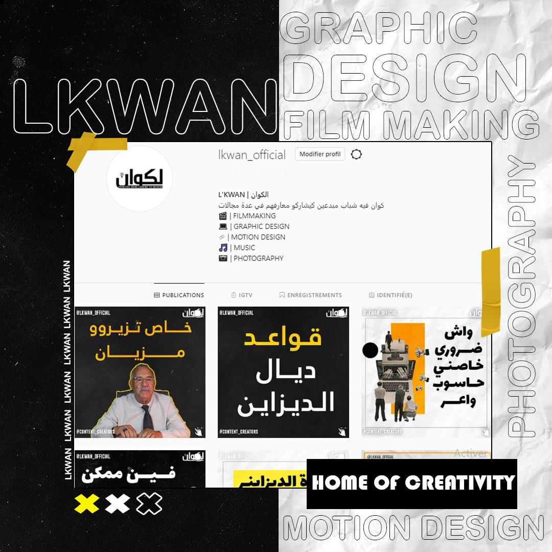 L'KWAN | الكوان