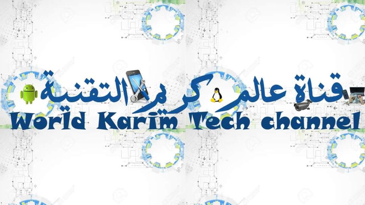 قناة عالم كريم التقنية