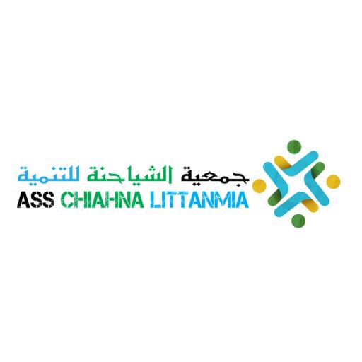 جمعية الشياحنة للتنمية - Association Chiahna Littanmia
