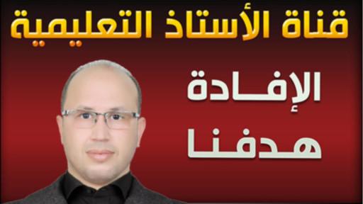 قناة الأستاذ عبد الصمد الجراعي