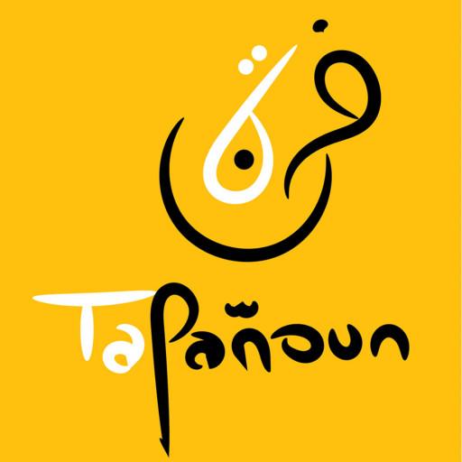 Tafanoun