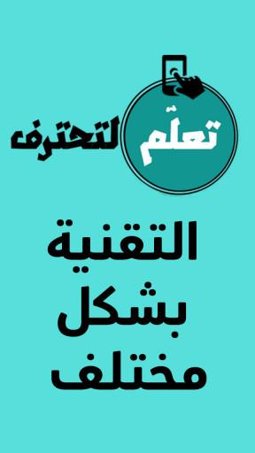 Ahmed EL
