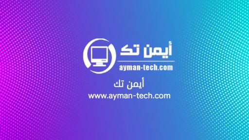 قناة أيمن تك | Ayman Tech