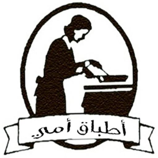 Atbak Ommi - أطباق أمي