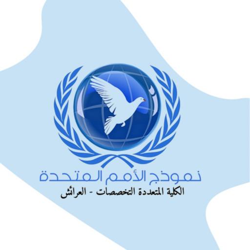 نموذج الأمم المتحدة - العرائش