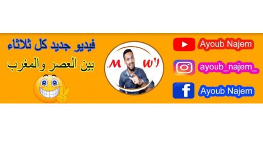 Ayoub najem
