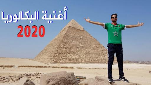 اغنية البكالوريا 2019 - حلمي تحطم واختفى🎵 اغنية تحفيزية