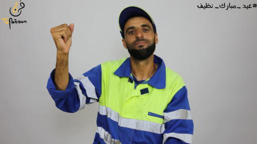 B7al بحال - EP3 I Tafanoun I جنود النظافة