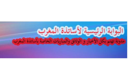 مستجدات الساحة التربوية بالمغرب