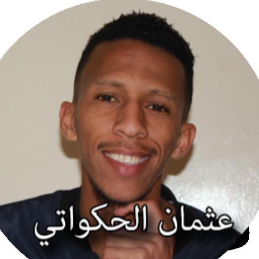 عثمان الحكواتي