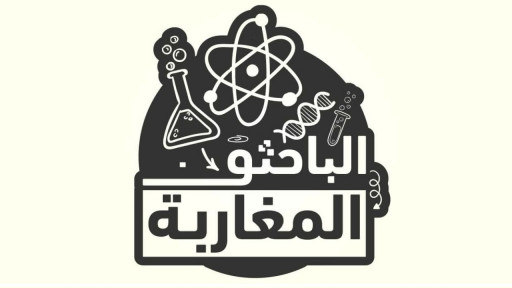 Moroccan Researchers - الباحثون المغاربة