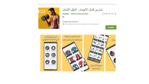 Application mobile تمارين كمال الأجسام - الدليل الشامل