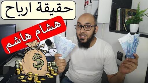 حقيقة ارباح هشام هاشم الخيالية