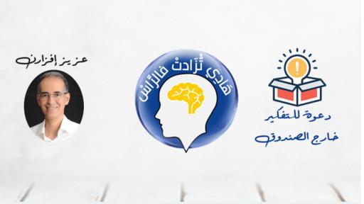 Hadi Tzadt Fras هادي تزادت فالراس